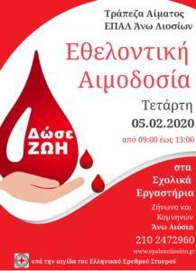 Εθελοντική αιμοδοσία ΕΠΑΛ Άνω Λιοσίων